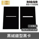 【現貨】RS-1105N 黑絨型 縫卡 黑卡 兩片裝 台灣 銳攝 RECSUR RS1105N 第二代 不反光 屮U9