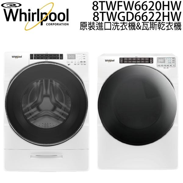 送商品卡【Whirlpool惠而浦】17kg蒸氣洗滾筒洗衣機&16kg瓦斯型滾筒乾衣機 8TWFW6620HW&8TWGD6622HW