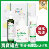 ALOBABY ECO認證 天然植物成份寶寶洗沐潤膚保養彌月禮盒(3件組)