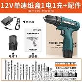 龍韻12V鋰電鉆充電式手鉆小手槍鉆電鉆多功能家用電動螺絲刀電轉NMS【名購新品】