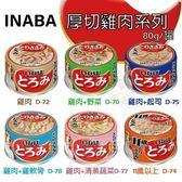 *KING WANG*【單罐】INABA《厚切雞肉系列》狗罐多種口味 80g/罐