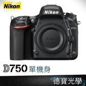 Nikon D750 BODY下殺超低優惠 分期零利率  10/31前登錄送原廠電池 國祥公司貨