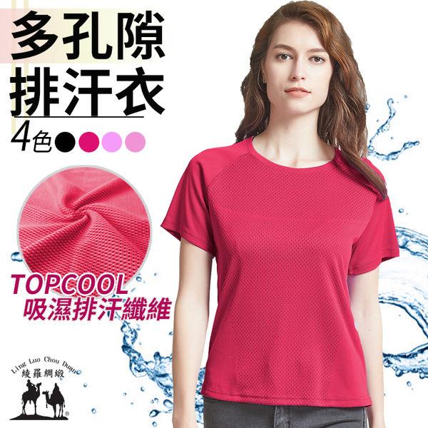 多孔隙調節衣-素面女款 TOPCOOL吸濕排汗纖維 短袖 排汗衫 圓領T恤 台灣製 運動衣【 綾羅綢緞】