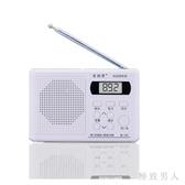 收音機 英語四級聽力收音機三級4級AB四六級大學高考考試調頻收音機 LN6595【極致男人】