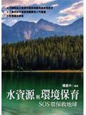 (二手書)水資源與環境保育:SOS環保救地球