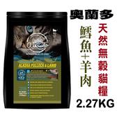 台北汪汪【奧蘭多】天然無穀貓鮮糧 阿拉斯加鱈魚+羊肉 2.27kg 全貓用