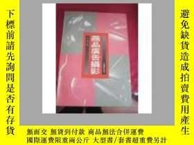 二手書博民逛書店罕見商品廣告攝影Y187631 (日)薄久夫著 中國攝影出版社