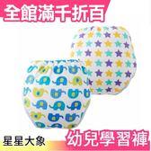 【小福部屋】【星星大象兩件組】日本 Chuckle Baby 六層幼兒訓練學習褲 戒尿布小幫手 兒童卡通內褲