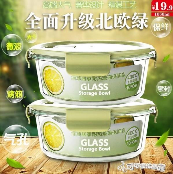 便当盒 【大號飯盒】希樂扣微波爐耐熱玻璃飯盒碗帶蓋冰箱保鮮盒便當盒 Cocoa