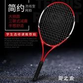 網球拍單人雙人初學者選修課套裝男女大學生帶線回彈底座 qz4405【野之旅】