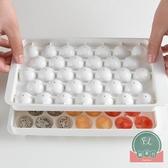 33格 圓形冰球凍冰塊模具冰盒球形製冰格製冰盒【福喜行】