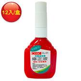 [奇奇文具]量大超划算!【三燕 COX 修正液】COX CL-01 (紅) 保護臭氧層修正液/立可白 (12入/盒)
