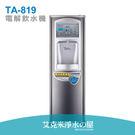 BUDER普德TA-819 / TA819 電解飲水機【唯一電解水機+三溫飲水機】~贈一年份濾心、免費安裝