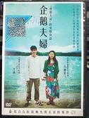 挖寶二手片-0B03-189-正版DVD-日片【企鵝夫婦】-小池榮子 王傳一(直購價)