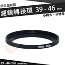 【小咖龍】 濾鏡轉接環 39mm - 4...