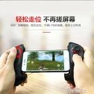 藍芽拉伸縮遊戲手柄手機平板手遊 【618特惠】