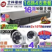 16路4支套餐 士林電機 5MP 16路主機+4支 1080P K1燈 監視器攝影機 戶外 室內 AHD/TVI DVR 台灣安防