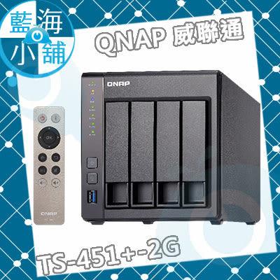 QNAP 威聯通 TS-451+-2G 4Bay NAS 網路儲存伺服器