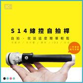 3C便利店 S14線控自拍桿 免藍芽 出遊神器 Selfie Stick 時尚輕便 輕巧便攜 不須充電 安卓/iOS 自拍棒
