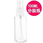 【特價10元】P100 透明分裝瓶 100ml 噴霧瓶/抗菌液/化妝美容補水噴瓶旅行用抗菌液分裝防疫瓶PET