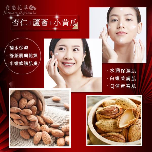 【愛戀花草】杏仁+蘆薈+小黃瓜  植萃舒緩保溼乳液 250ML