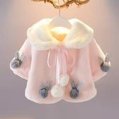 兒童斗篷 嬰幼兒女寶寶洋氣斗篷外套秋冬加絨仿皮草女童上衣1-2-3-4-5-6歲7 米蘭潮鞋館
