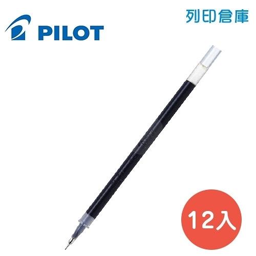 PILOT 百樂 BLS-HC5-B 黑色 0.5超細鋼珠筆芯 12入/盒
