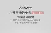 跑步機 小米有品同款小喬Smartrun跑步機家用小型折疊室內超靜音簡易走步 【寶貝兒童裝】
