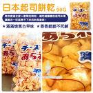 日本 起司餅乾90g/包...