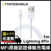 犀牛盾 公司貨 Apple MFI 原廠認證充電線 傳輸線 iPhone iPad 支援任何ios版本 100cm