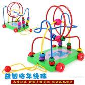 兒童串珠繞珠早教嬰兒玩具6-12個月寶寶益智力玩具0-1-2歲3周歲 【店慶狂歡全館八五折】