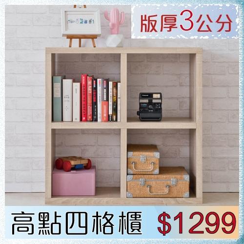 空櫃 收納架 收納櫃【收納屋】高點四格櫃&DIY組合傢俱