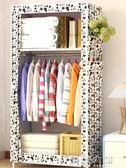 起航簡易衣櫃學生宿舍單人衣櫥置物整理收納櫃經濟型鋼管厚布衣櫃igo「摩登大道」