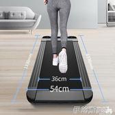 跑步機室內超靜音電動平板式迷你小型跑步機家用款健身器材慢跑走步igo  伊蒂斯女裝