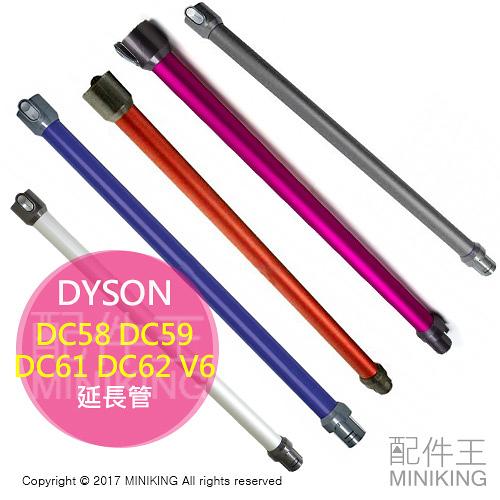 日本代購 DYSON 戴森 吸塵器 DC58 DC59 DC61 DC62 V6 延長管 鋁管 延長桿