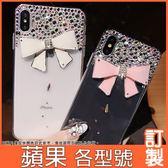 蘋果 i8 Plus XR XS MAX iX i7 Plus I6S plus 優雅淑女鑽殼 手機殼 水鑽殼 訂製
