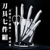【HP-714】一體成型不鏽鋼刀具七件組(砍骨刀、切片刀、廚師刀、水果刀、廚房剪、磨刀棒、刀座)