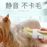 狗狗剃毛器泰迪貓咪剪毛神器專業寵物電推剪大型犬狗推子工具用品WY 【限時八五折】