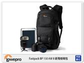 【24期0利率,免運費】Lowepro 羅普 Fastpack BP 150 AW II 飛梭 包 雙肩 攝影背包 相機包 (公司貨)