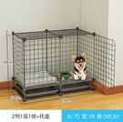 寵物圍欄 狗籠子中小型犬室內帶廁所分離泰迪柯基折疊狗窩寵物柵欄TW【快速出貨八折鉅惠】