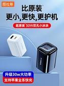 蘋果快充 小冰塊30W蘋果12充電器頭iphone13PD快充20W一套裝11usb-c插頭Typec沖Xmini18W