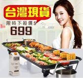 現貨110V 電燒烤爐室內不粘電烤爐無煙家用多功能韓式電烤盤鐵板燒烤肉機鍋 igo阿薩布魯