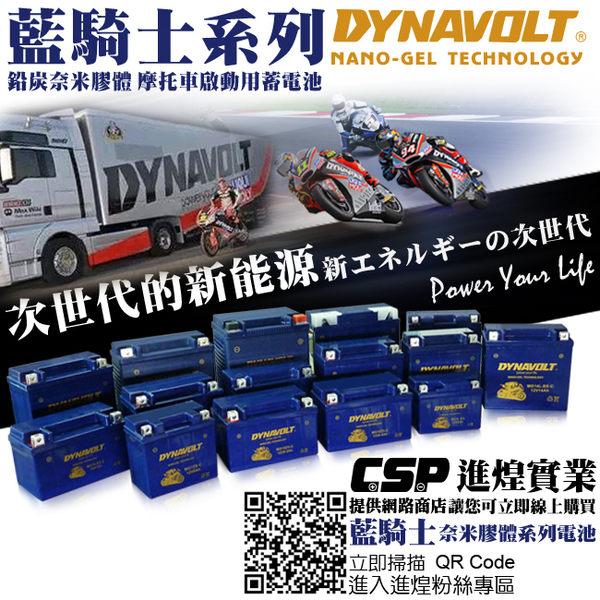 重機車電池 DYNAVOLT 奈米膠體電池 GHD30CHL-BS