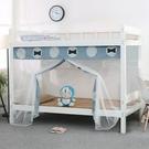 蚊帳 蚊帳學生宿舍寢室0.9M單人床上下鋪通用上鋪床簾一體式兩用TW【快速出貨八折鉅惠】