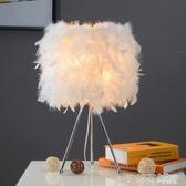 台燈臥室床頭羽毛燈可愛少女心小夜燈創意網紅ins風生日禮物裝飾 茱莉亞