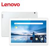 【Lenovo 聯想】Tab M10 TB-X505F (2G/16G) 10吋平板電腦 白色
