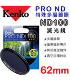 【聖佳】Kenko PRO ND100 62mm 數位鍍膜 減光鏡