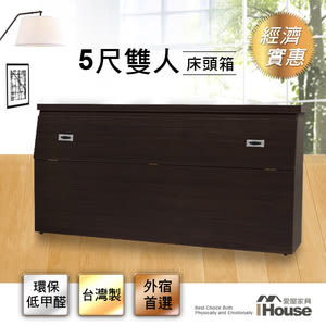 IHouse - 經濟型日式收納床頭箱-雙人5尺雪松
