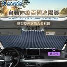 【CARAC】 自動伸縮 前擋百褶遮陽簾 反光鋁箔材質 汽車 前檔 百摺簾 前檔遮陽 段熱 抗紫外線