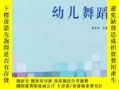 二手書博民逛書店罕見幼兒舞蹈Y169003 金慶玲 編 北京理工大學出版社 ISBN:9787568253581 出版201